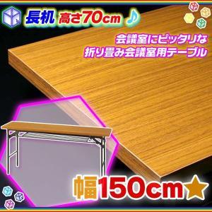 《会議室用テーブル 幅150cm 棚付 ミーティングテーブル 会議用テーブル 長机 教室用テーブル ...