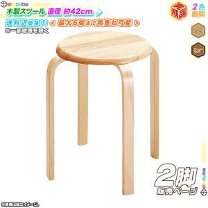 2脚セット!木製スツール キッチンチェア 丸型スツール 作業椅子 丸椅子 スタッキングチェア 完成品|zak-kagu