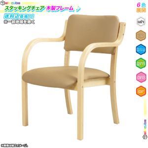 木製フレーム スタッキングチェア 肘掛け付 一人掛け椅子 木製チェア 待合室用イス 背もたれ付|zak-kagu