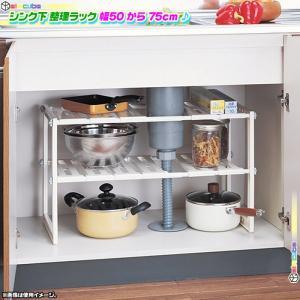 日本製 シンク下収納ラック 伸縮式キッチン棚 キッチンラック 収納棚 スライドラック 台所用収納棚 1段あたり耐荷重5kg ♪ zak-kagu