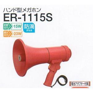 TOA ハンド型メガホン≪15W・中型・非常サイレン音付き≫拡声器 ER-1115S【北海道・沖縄を除き送料無料】|zaka-mmc