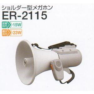 TOA ショルダー型メガホン≪15W・中型≫拡声器 ER-2115【北海道・沖縄を除く送料無料】|zaka-mmc