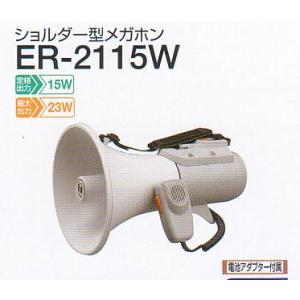 TOA ショルダー型メガホン≪15W・中型・ホイッスル音付≫拡声器 ER-2115W【北海道・沖縄を除く送料無料】|zaka-mmc