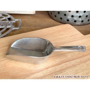 ダルトン アルミニウム スクープ S  [ DULTON ALUMINUM SCOOP ] / キッチン雑貨 カフェ雑貨 zakka-candy
