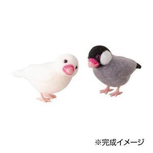 ハマナカ 羊毛フェルトキット アクレーヌでつくる かわいい 小鳥 桜文鳥と白文鳥 H441-526