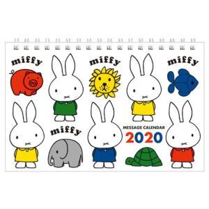卓上カレンダー ディックブルーナ ミッフィー miffy メッセージ付き卓上カレンダー 2020年 カレンダー ミッフィーグッズ デスクカレンダー|zakka-fleur