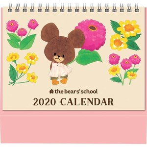 カレンダー 2020卓上 くまのがっこう 卓上ポップカレンダー 2020年 カレンダー ジャッキー グッズ 文房具 デスクカレンダー|zakka-fleur