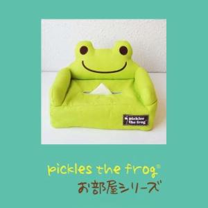 かえるのピクルス(カエルのピクルス) お部屋シリーズ ピクルス ソファー型ティッシュカバー カエル雑貨 カエルの置物 ケース ボックス|zakka-fleur