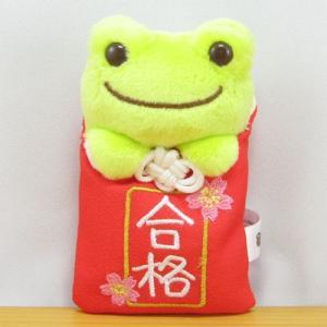 かえるのピクルス カエルのピクルス ピクルス 合格お守りマスコット カエルのぬいぐるみ カエル雑貨 かえるグッズ ピクルスザフロッグ zakka-fleur