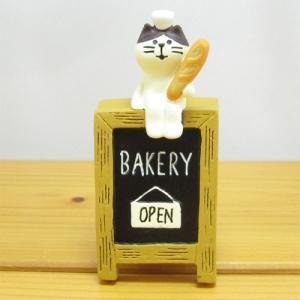 デコレ コンコンブル やまねこベーカリーシリーズ ベーカリー看板 DECOLE concombre デコレ 雑貨 オブジェ 置物 飾り インテリア 猫 ネコ|zakka-fleur
