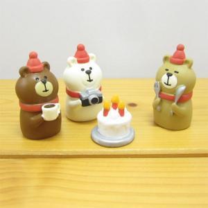 デコレ コンコンブル 洋菓子COMBRE  3匹のこぐま ケーキ付き  DECOLE concombre クリスマス雑貨 オブジェ 置物 インテリア かわいい zakka-fleur