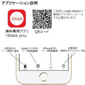 iPhone USBメモリ 32GB データ転...の詳細画像4