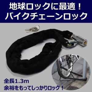 自転車まで対応 チェーン直径 24mm (極太) 総重量 約1.2kg チェーンサイズ 1300mm...