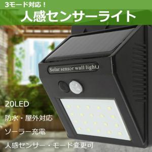 3モード搭載  LEDソーラーライト 人感センサー 20灯   センサーライト 自動点灯 太陽光発電 防水  屋外 配線不要 簡単設置 屋根 防犯グッズ