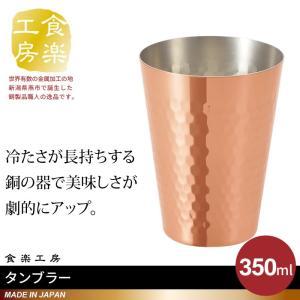 タンブラー 350ml 銅 日本製 燕三条 ビール コップ グラス カップ おしゃれ ギフト 贈り物...