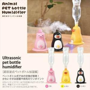 加湿器 ペットボトル アニマル ブタ 超音波式加湿器 卓上 zakka-gu-plus