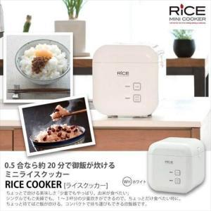 ミニ炊飯器 0.5〜2合 ミニライスクッカー 炊飯器 ライスクッカー ミニ 少量 ご飯 炊飯 小型 フッ素加工 保温 一人暮らし zakka-gu-plus