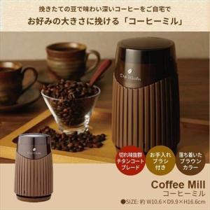 挽きたての豆で味わい深いコーヒーをご自宅で。 挽きたての粉で入れるコーヒーは味や風味に大きな違いが生...