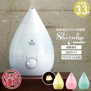 超音波式アロマ加湿器 アロマオイル対応 LEDライト 3.3L 加湿器 超音波 大容量 アロマ しずく 卓上 オフィス|zakka-gu-plus