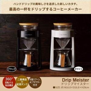 ハンドドリップの美味しさを追求したコーヒーメーカー。  ハンドドリップの厳しい温度管理や抽出速度、抽...