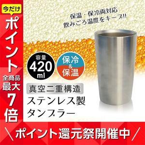 タンブラー 420ml おしゃれ 真空断熱 ステンレス コーヒー