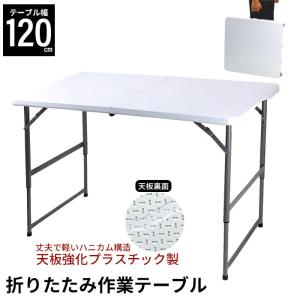 折りたたみテーブル 折りたたみ作業テーブル 幅120cm アウトドアテーブル キャンプ テーブル