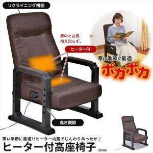 ポイント10倍  ヒーター付 高座椅子 リクライニング 高さ調節 高座椅子 座椅子 肘付き 肘掛け付|zakka-gu-plus