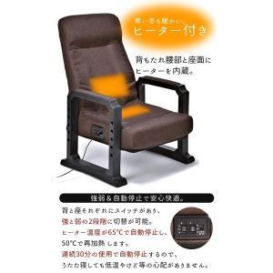 ポイント10倍  ヒーター付 高座椅子 リクライニング 高さ調節 高座椅子 座椅子 肘付き 肘掛け付|zakka-gu-plus|02