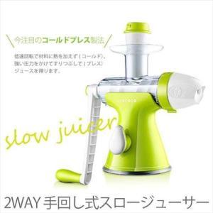 ロージューサー 2WAY 手回し式 低速ジューサー 手動 ジ...
