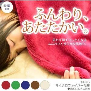 毛布 シングル ブランケット 大判 マイクロファイバー 掛け 5色
