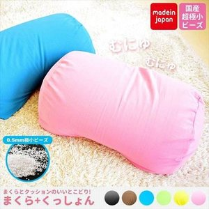ビーズクッション 枕 クッション 抱き枕 ビーズ 日本製 フロアクッション ビーズソファ クッション...