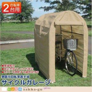 自転車置き サイクルガレージ 2台用 ベージュ 自転車置き場 自転車 置き場 テント 家庭用 ガレージ サイクル サイクルハウス 屋根 ※代引き不可※ zakka-gu-plus