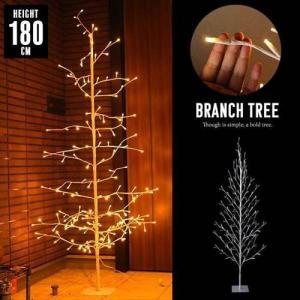 ツリー ツリー電球 ブランチツリー イルミネーション LEDライト 室内 屋外 クリスマス 電飾 インテリア おしゃれ 180cm 白樺 枝 ホワイト 8パターン 点灯