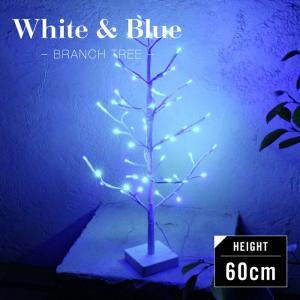小さな白樺のような、シンプルなのに存在感のあるブランチツリー。 枝の先端に灯るLEDライトは、周囲を...