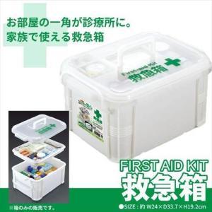 ご家庭の常備薬・包帯・絆創膏・消毒液・ピンセット・体温計などをまとめておくと便利な救急箱。  ※箱の...