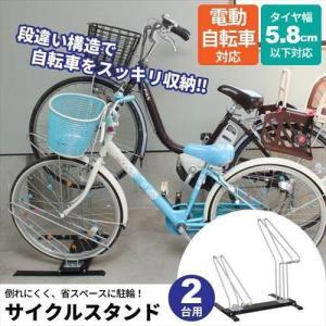 自転車スタンド 2台 自転車置き場 サイクルスタンド 日本製...