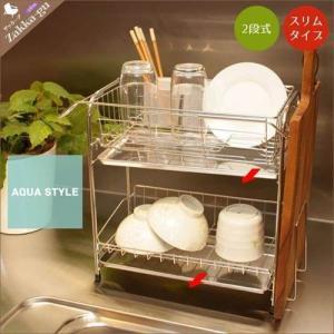 アクアスタイル ステンレス スライド式 水切りかご 2段 スリム 新品アウトレット|zakka-gu-plus