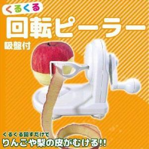 ピーラー(くるくる回転ピーラー)回転式 皮むき器 アップルピーラー/皮むき器 リンゴ/りんご/梨/果物/皮むき/ピーラー/ステンレス/キッチン/便利/グッズ|zakka-gu-plus