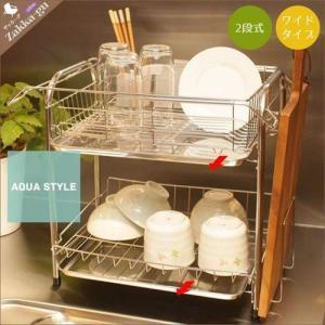 アクアスタイル ステンレス スライド式 水切りかご 2段 ワイド 新品アウトレット|zakka-gu-plus