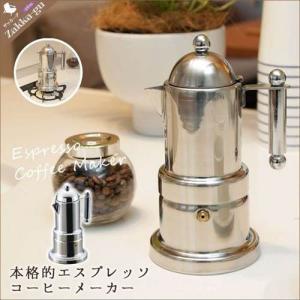 本格的 エスプレッソコーヒーメーカー 300cc コーヒー/...