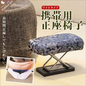 携帯用 正座椅子 健康らくらく ワイド 正座/座椅子/正座椅子/椅子/いす/収納/プレゼント/コンパクト/小型/ミニ/携帯/腰痛/法事/しびれない/姿勢|zakka-gu-plus