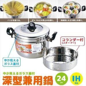 深型兼用鍋(ピストロ深型兼用鍋)/ステンレス製 スチーマー付き 深型鍋/新品アウトレット|zakka-gu-plus