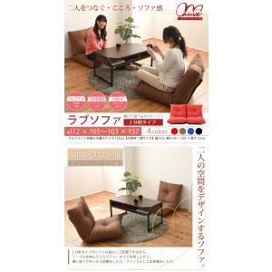 国産(日本製)ジャンボラブソファ シングル2個になるリクライニングラブソファー|zakka-gu-plus