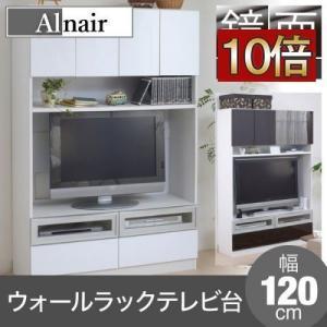 Alnair 鏡面ウォールラック テレビ台 120cm幅 zakka-gu-plus