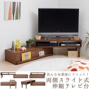 両側スライド式 伸縮テレビ台 zakka-gu-plus