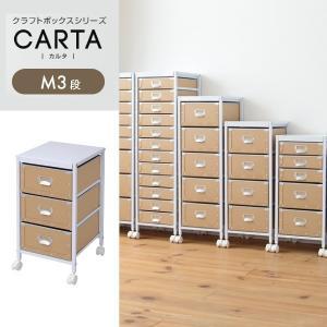 クラフトボックスシリーズ CARTA M3段 zakka-gu-plus