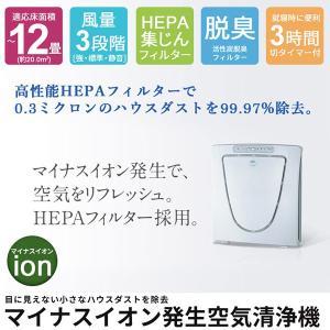 空気清浄機 ホワイト [適応床面積:〜12畳] フィルター タバコ 空気浄化機 空気清浄器 ハウスダスト ニオイ 臭い|zakka-gu-plus