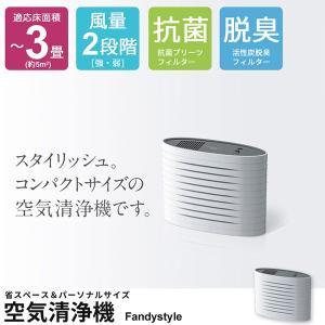 空気清浄機 ホワイト [おすすめ畳数:3〜6畳] コンパクト 卓上 ミニ パーソナル|zakka-gu-plus
