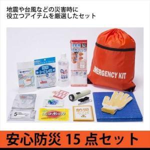 防災セット 15点セット 【安全防災401】 避難袋...