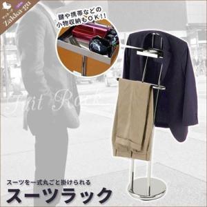 スーツラック スーツ掛け スーツラック スーツスタンド ハンガーラック ハンガーポール コート掛け ジャケット ズボン掛け|zakka-gu-plus
